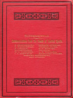 NYSL Decorative Cover: Book Written By The Spirits Of The So-Called Dead