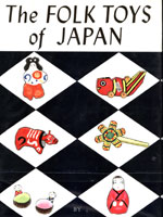 NYSL Decorative Cover: Folk toys of Japan