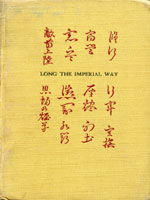 NYSL Decorative Cover: Long the imperial way.